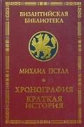 Михаил Пселл - Хронография. Краткая история (сборник)