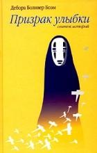 Дебора Боливер Боэм - Призрак улыбки (сборник)