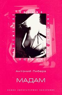 Антоний Либера - Мадам