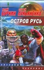 - Остров Русь