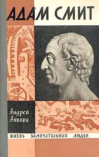 Андрей Аникин - Адам Смит