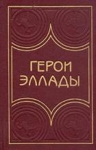 - Герои Эллады (сборник)