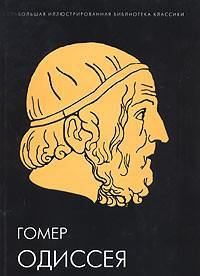 словарь имен гомер одиссея