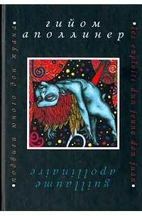Гийом Аполлинер - Подвиги юного Дон-Жуана (сборник)