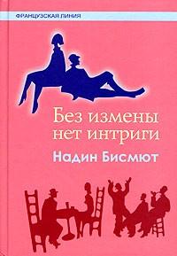 Надин Бисмют - Без измены нет интриги (сборник)