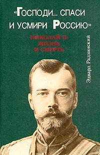Э. Радзинский -