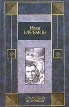 Иван Ефремов - Туманность Андромеды. Звездные корабли. Сердце Змеи
