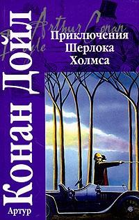 Артур Конан Дойл - Приключения Шерлока Холмса: Собака Баскервилей. Долина страха. Рассказы (сборник)
