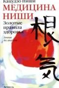 Кацудзо Ниши - Медицина Ниши. Золотые правила здоровья. Лечение без лекарств