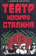 А. Антонов-Овсеенко - Театр Иосифа Сталина