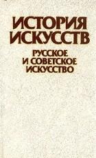 Учебник т в ильина история искусств отечественное искусство скачать пособие