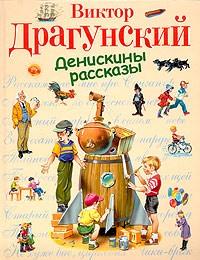 Виктор Драгунский - Денискины рассказы