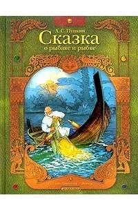 Александр Пушкин - Сказка о рыбаке и рыбке. Сказка о золотом петушке (сборник)