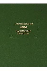 Александр Бестужев (Марлинский) - Кавказские повести