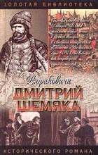 Вадим Полуян - Дмитрий Шемяка. Ослепительный нож
