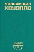 Уильям Дин Хоуэллс - Возвышение Сайласа Лэфема. Гость из Альтрурии. Эссе (сборник)