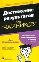 """Марк Мак-Кормак - Достижение результатов для """"чайников"""""""