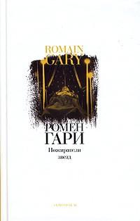 Ромен Гари - Пожиратели звезд