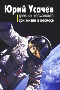 Юрий Усачев - Дневник космонавта
