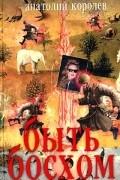 Анатолий Королев - Быть Босхом