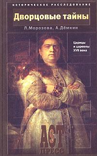 - Дворцовые тайны. Царицы и царевны XVII века (сборник)
