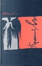 Лев Аннинский - Красный век (сборник)