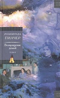 Розамунда Пилчер - Возвращение домой. В 2 томах. Том 2