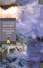 Розамунда Пилчер - Возвращение домой. В 2 томах. Том 1