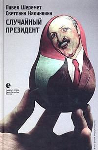 Павел Шеремет, Светлана Калинкина - Случайный президент