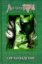 Библия-миллениум лилия ким