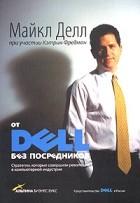 - От Dell без посредников. Стратегии, которые совершили революцию в компьютерной индустрии