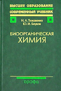 Тюкавкина биоорганическая химия