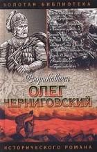 Виктор Поротников - Олег Черниговский. Клубок Сварога