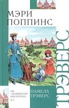 Памела Трэверс - Мэри Поппинс (сборник)
