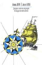 Жюль Верн - Двадцать тысяч лье под водой. Пятнадцатилетний капитан (сборник)