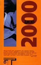 - Диско 2000 (сборник)