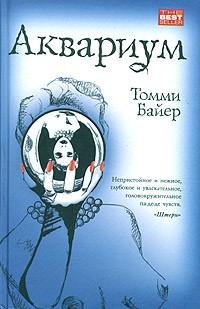 Томми Байер - Аквариум