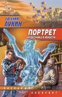 Евгений Лукин - Портрет кудесника в юности (сборник)