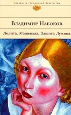 Владимир Набоков - Лолита. Машенька. Защита Лужина (сборник)