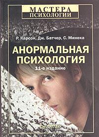 Книга психология красоты и привлекательности