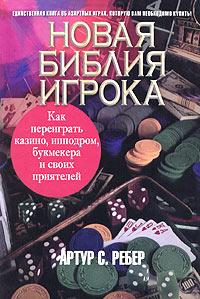Игрока как переиграть казино ипподром игровые слоты русская ярморка