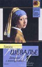 Трейси Шевалье - Девушка с жемчужиной