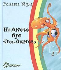 Рената Муха - Немного про осьминога