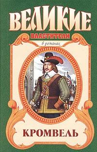 Валерий Есенков - Кромвель. Восхождение