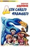 Владислав Крапивин — Дети синего фламинго