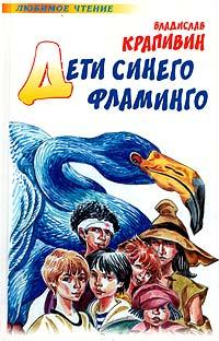 Дети синего фламинго рецензии 1589