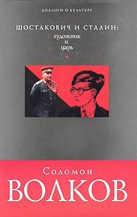 Соломон Волков - Шостакович и Сталин: художник и царь