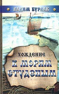 Вадим Бурлак - Хождение к морям студеным