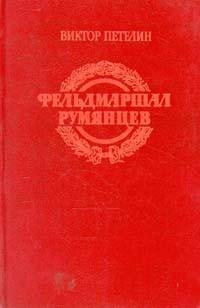В. Петелин - Фельдмаршал Румянцев