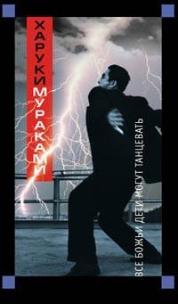 Харуки Мураками - Все божьи дети могут танцевать (сборник)